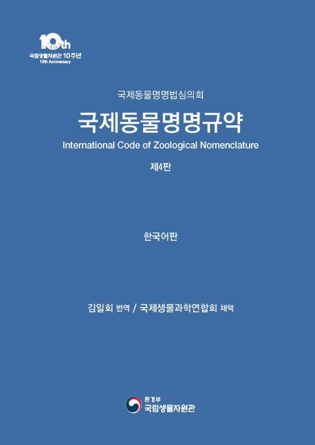 국립생물자원관, '국제동물명명규약' 한국어판 발간
