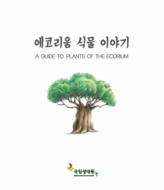 국립생태원, 대표 전시식물 54종 다룬 안내서 발간