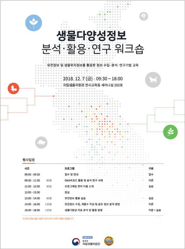 국립생물자원관, 생물다양성 정보 활용 워크숍 개최